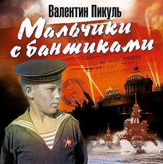 """В. Пикуль  """"Мальчики с бантиками"""""""