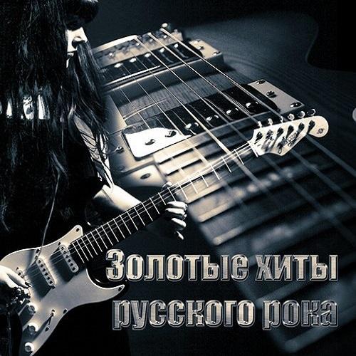 Золотые хиты русского рока