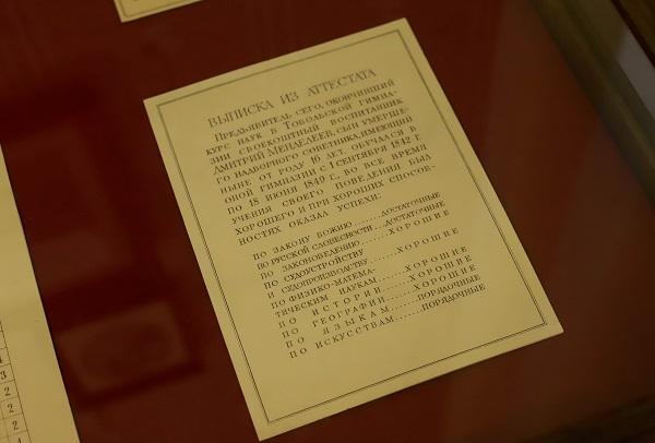 Выписка из аттестата гимназиста Менделеева.
